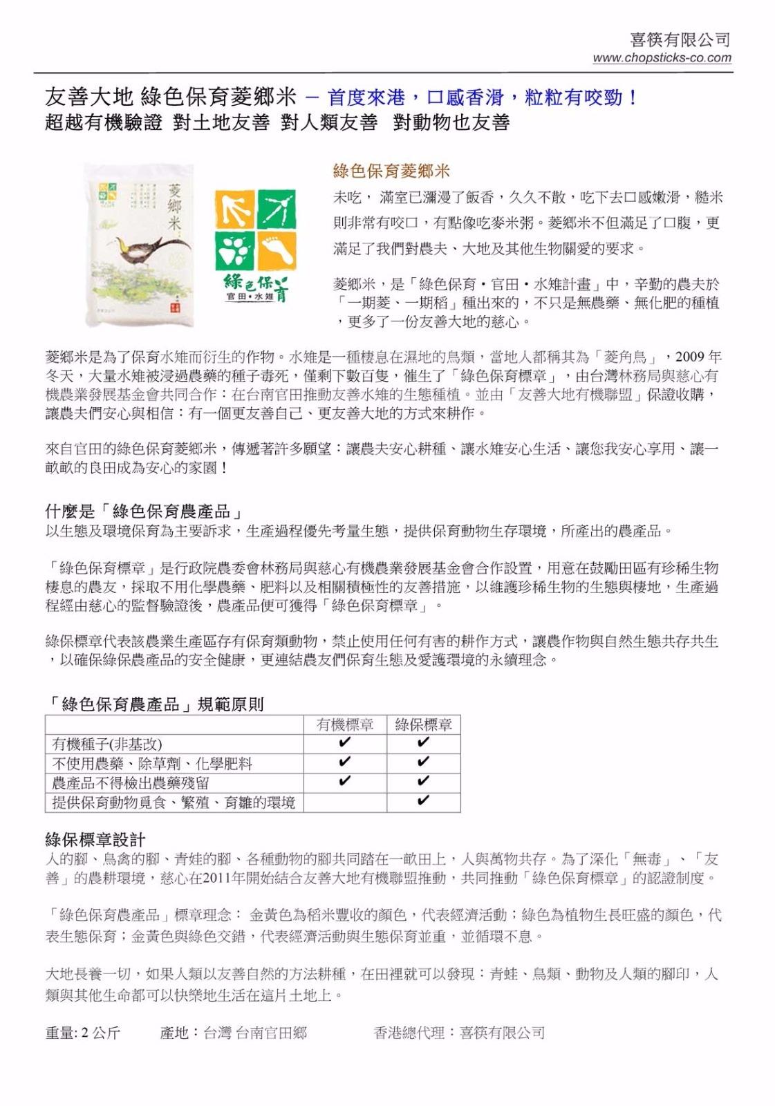 綠色保育菱鄉米