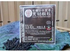 饗有機公平貿易貢布黑胡椒粒