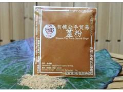 饗有機公平貿易薑粉