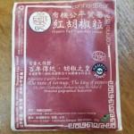 饗有機公平貿易貢布紅胡椒粒 30g
